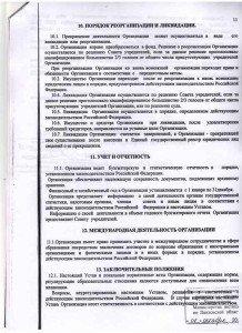 АНО ДПО Учебного центра «Кадры»